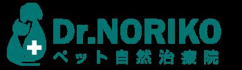 ペット自然治療院 Dr.NORIKO